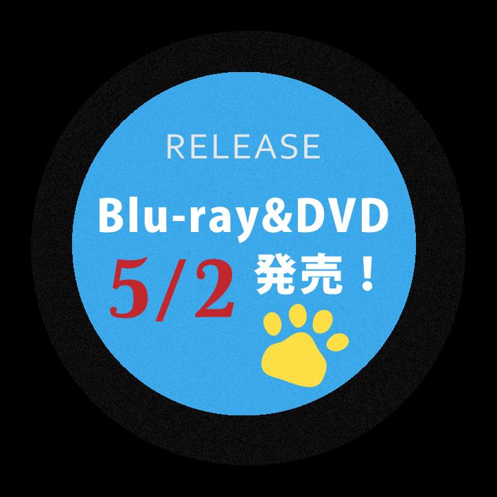 RELEASE Blu-ray&DVD発売! 5/2